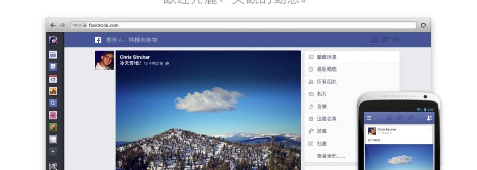 新版 Facebook 來襲!四大粉絲團經營訣竅