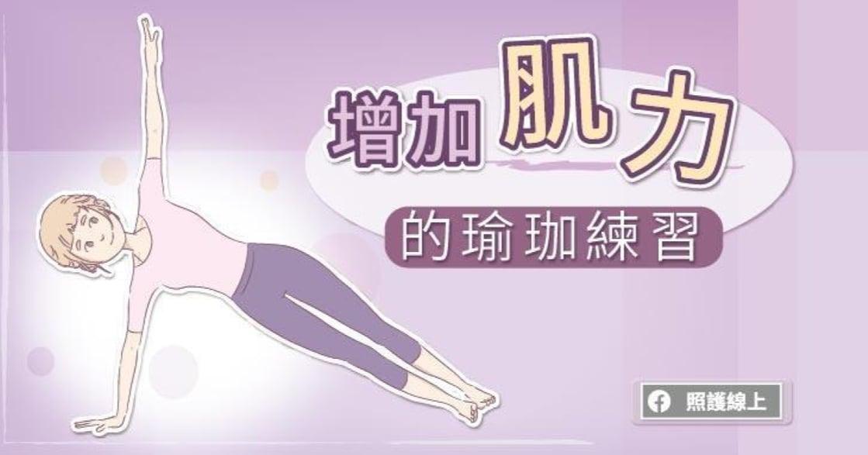 不一定只能做重訓!八個簡單瑜珈動作,有效增加肌力