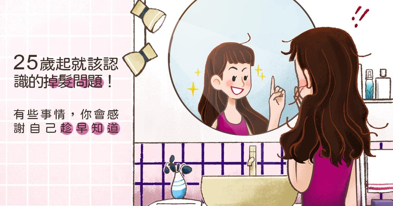 25 歲起就該認識的掉髮問題!有些事情,你會感謝自己趁早知道