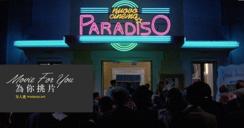 為你挑片|《新天堂樂園》為了繼續長大,我們必須離家