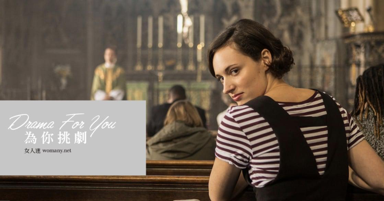 為你挑劇 《倫敦生活》的狼狽不堪,才更貼近女性的生活