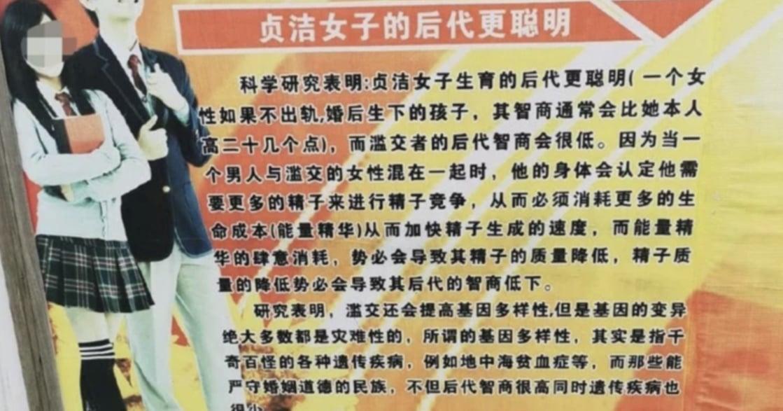 「貞潔女子的後代更聰明」河南宣傳海報引發爭議