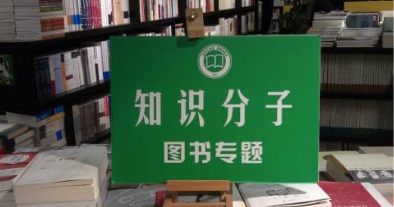 上海觀察日記|在這裡,借書不平等,獨立書店也噤聲