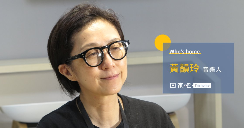 成為家人,是彼此都需要不斷學習的過程:專訪北流董事長黃韻玲