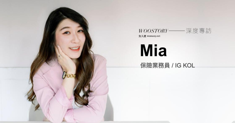 是 KOL 也是業務員!專訪保險網紅 Mia:我永遠覺得自己可以更好,不想安於現況