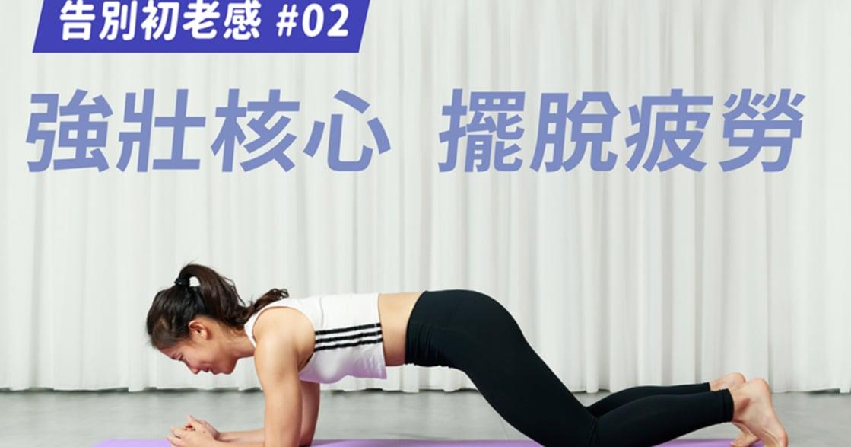 【W 運動教室】久坐久站很疲勞?三個動作強化核心