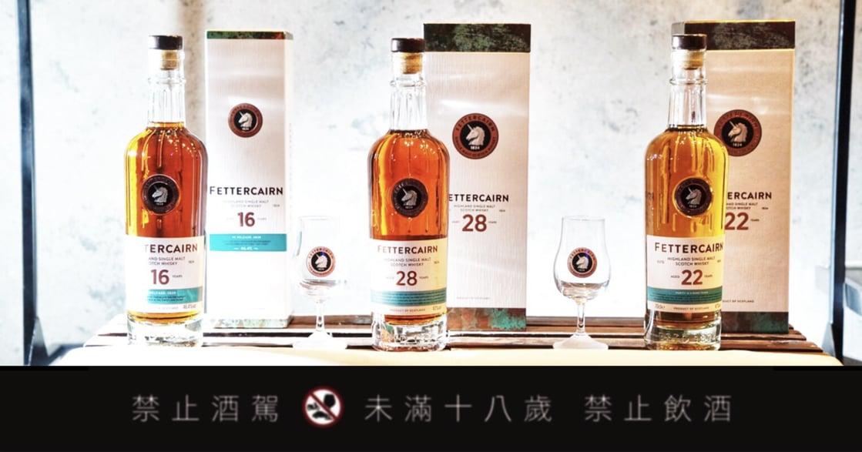 威士忌中的獨角獸:蘇格蘭 Fettercairn 16、22 年上市