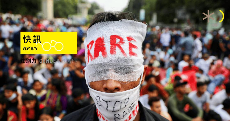 性別快訊|九個月內發生近千起強暴案,孟加拉修法:強暴就判死刑