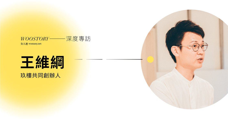 GWIS 快訪|玖樓共同創辦人王維綱:自己定義成功,與重要的人分享快樂