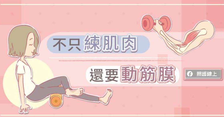 久坐各種痠痛?重點不是練肌肉,而是你要動筋膜!筋膜放鬆教學