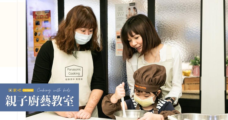 【親子廚藝教室】直擊|微波爐也能做料理?用烹飪神器,為味蕾埋下親子記憶