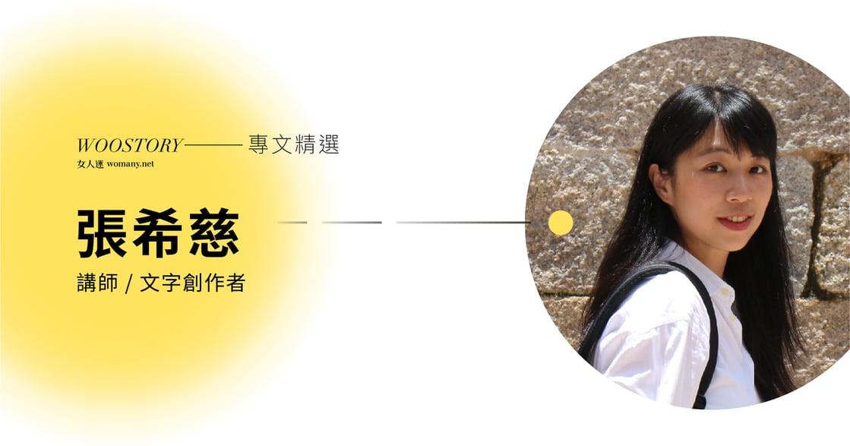張希慈專欄|那天,我被性侵了(上):我想開門逃跑,卻發現自己只能任他完成惡行