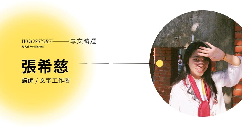 張希慈專欄|那天,我被性侵了(下):原來,我有力量可以要傷害我的人道歉
