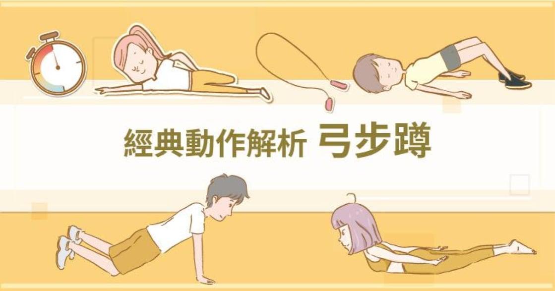 健身經典動作解析|弓步蹲:鍛鍊下半身,4 種常見錯誤提醒