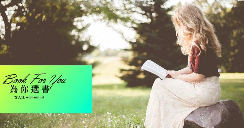 許菁芳為你選書|《人生半熟》人生到前中年慢慢成熟,信任自己,簡單為美