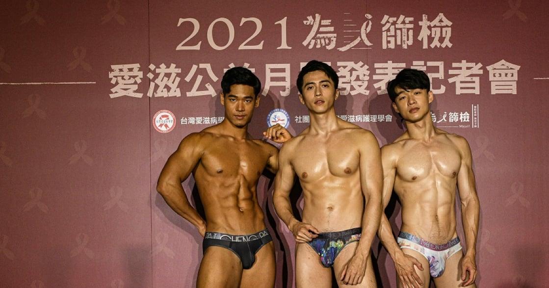 性感倡議,消除歧視!2021 愛滋公益猛男月曆預購開跑