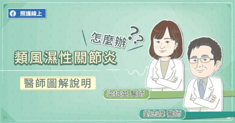 每天起床手指僵硬?醫師圖解說明:類風濕性關節炎好發於中年女性