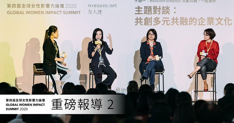 2020 全球女性影響力論壇總報導(中):平衡理想與多重角色,勇敢踏出那一步