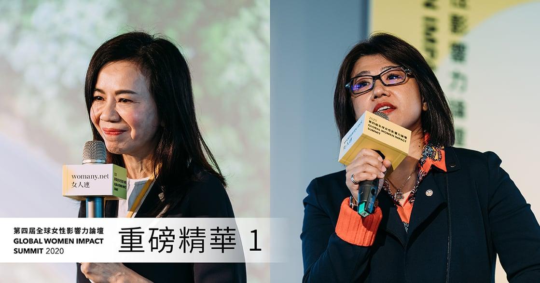 「一場會議,妳不該坐在角落」鄒開蓮X駱怡君:你怎麼看自己,決定別人如何看你!