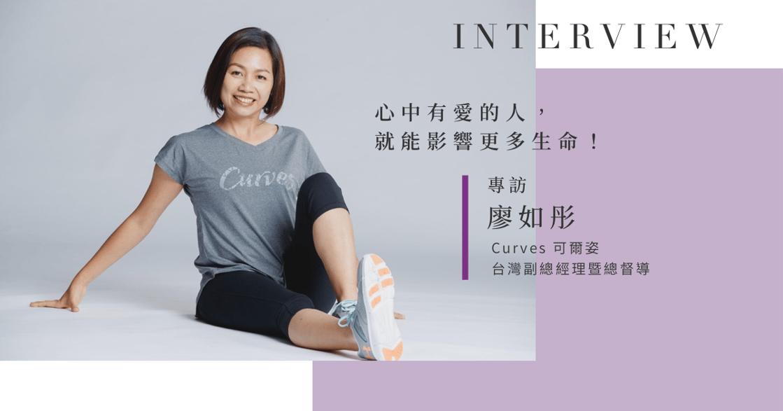 心中有愛,就能影響更多生命!專訪 Curves 可爾姿台灣副總經理暨總督導廖如彤