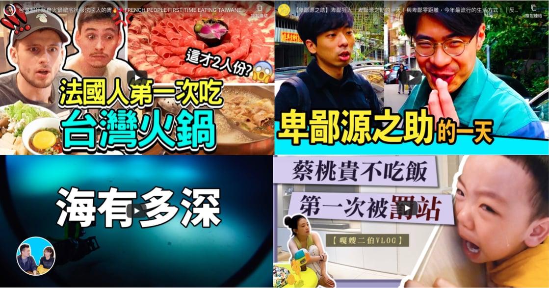 台灣前十大 Youtuber 大洗牌!外國人成大勢:韓國ㄟ金針菇、莫彩曦雙雙入選