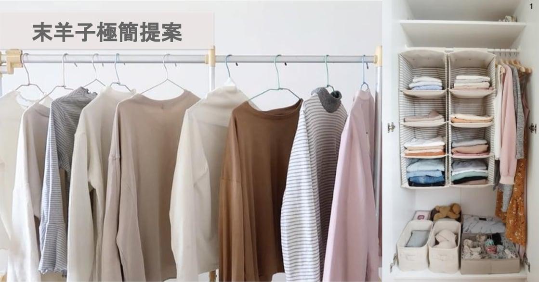 收納哲學|拒絕手滑、腦波弱,買衣服得先過這 8 關!