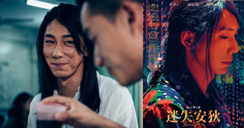 李李仁挑戰跨性別角色!電影《迷失安狄》:無論如何悲傷,也不要失去勇氣