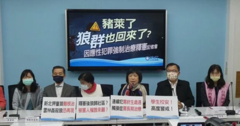 性侵犯「刑後治療」違憲在即:68 名加害者待釋放,是否犧牲被害者人權?
