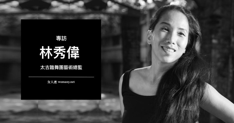 專訪林秀偉(下)|回顧創作 60 載,我的熱情源自於愛