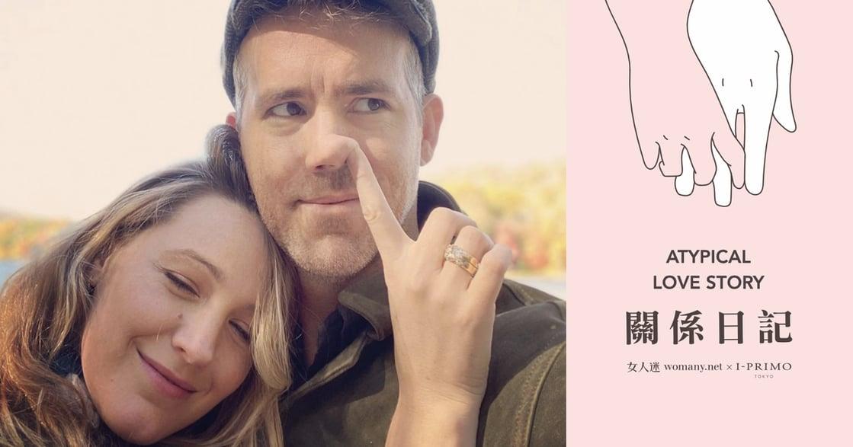 【關係日記】萊恩雷諾斯與布蕾克萊芙莉:誰說愛情不能像是兒戲?我們是戀人,也是最好的朋友