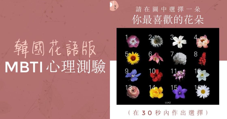 心理測驗|選出一朵最喜歡的花,看出你的專屬花語和命定對象
