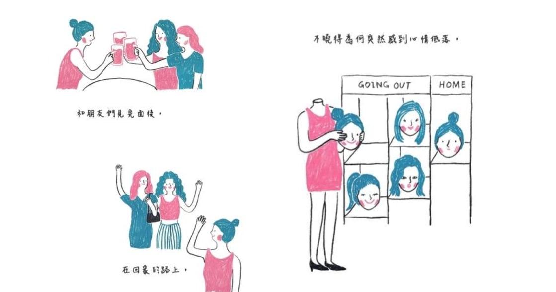 「即使聚會也感到寂寞?」獨處練習:不再焦慮,學會享受一個人的時光