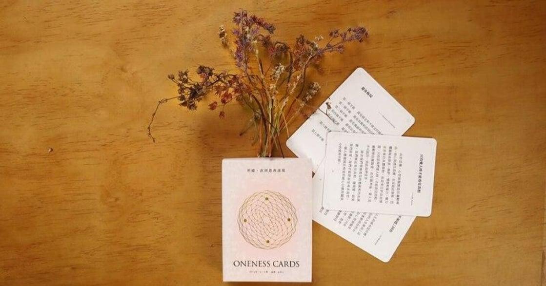 【Oneness Cards 占卜】抽一張卡牌,了解如何提升自己的行動力?