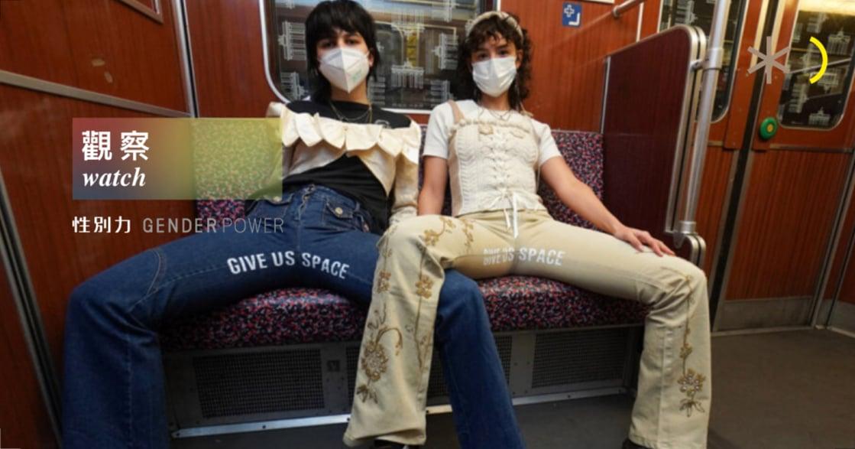 性別觀察|把公共空間還給我們!她們發明「防暴褲」抵制男性開腿