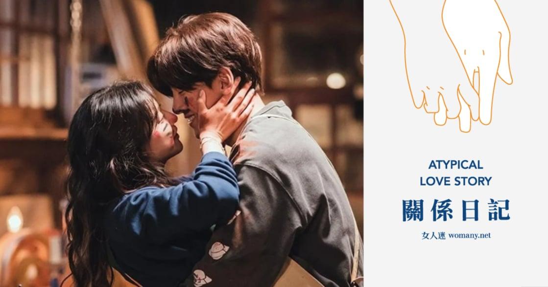 【關係日記】韓劇《愛在大都會》:愛情本就是瘋狂的,分手時窩囊一點也沒關係