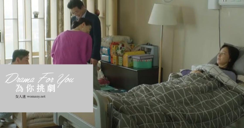 韓劇《產後調理院》:即便成為母親,也別忘了照顧自己的需求