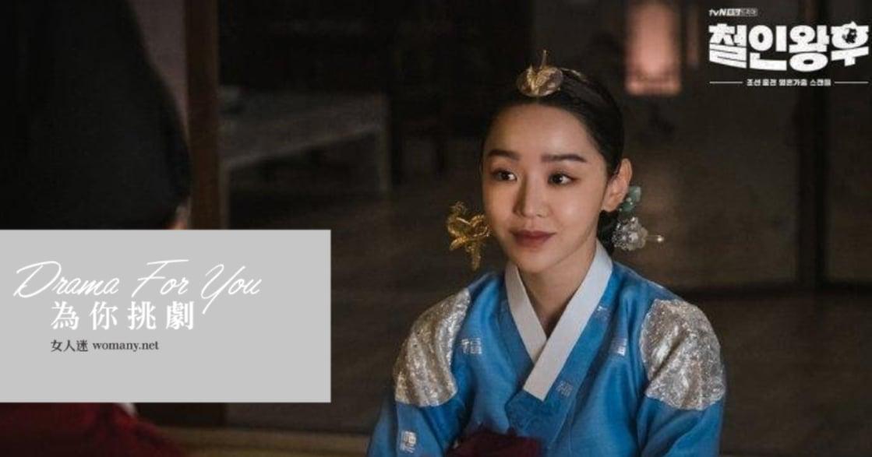 韓劇《哲仁皇后》:父權的時代,渣男卻成為女性正義代言人
