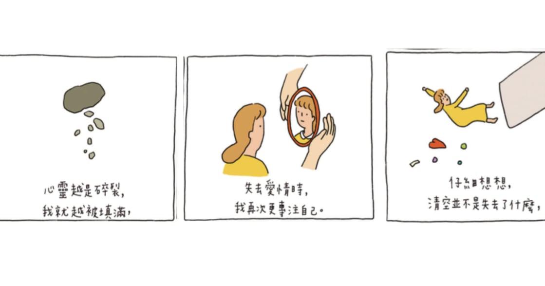 療癒插畫|因為我的心很淺,即便受到小小刺激,也容易傷心