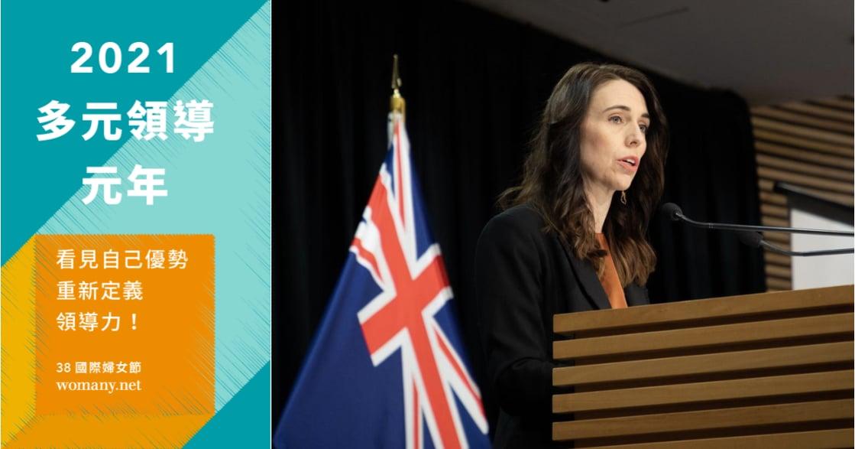 紐西蘭總理阿爾登:我不想要成為「女人無所不能」的代表,但我明白女性前程無可限量
