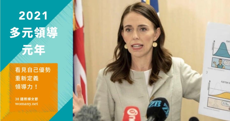 女性參政總是被關注外表、有無生育?從紐西蘭總理阿爾登,看女性參政之路