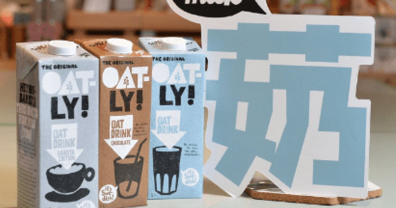 你的咖啡加燕麥奶嗎?OATLY 用包裝做最好的行銷