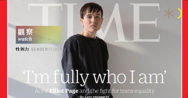 性別觀察|「出櫃算什麼新聞?」為什麼 TIME 要以封面故事,報導艾略特・佩吉?