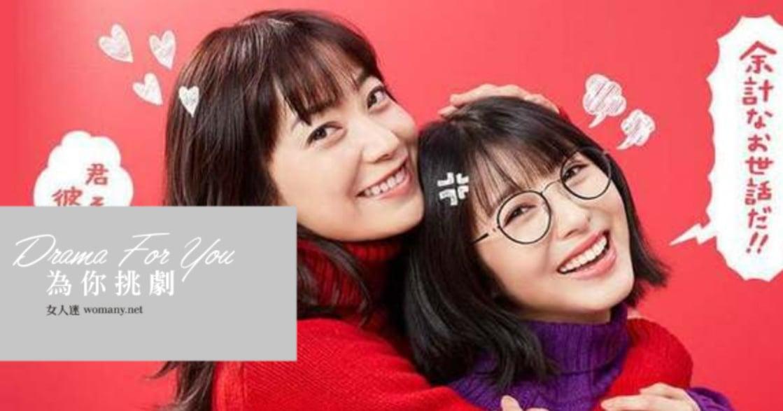 日劇《我家女兒交不到男朋友》:愛是如此奇妙,當你為著自己以外的人奮鬥,卻感到幸福