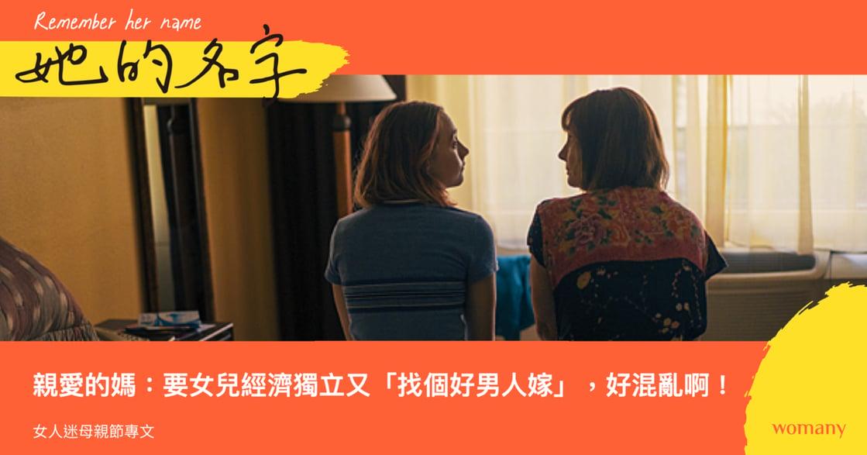【母女夜談】親愛的媽:妳要女兒經濟獨立又「找個好男人嫁」,讓我好混亂啊