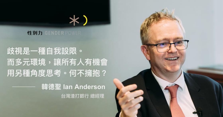 擁抱多元、接受挑戰!渣打銀行總經理韓德聖 Ian Anderson 的職場心法