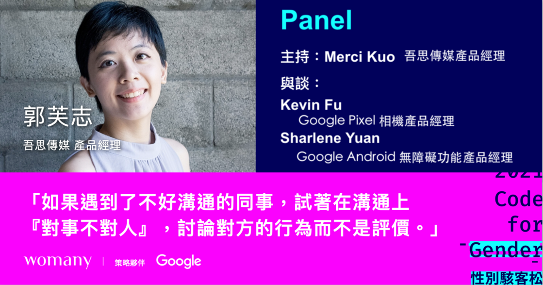 【CFG 第一課】Womany x Google 產品經理常見問題:跨部門溝通、向上管理怎麼做?