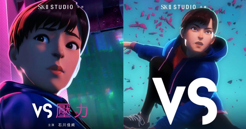 SK-II《VS》動畫系列|專訪鄧惠文:規則無所不在,你要不要活出自我