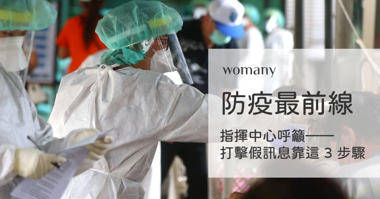 女人迷防疫最前線|全國三級警戒第二天,指揮中心呼籲:打擊假訊息靠這 3 步驟