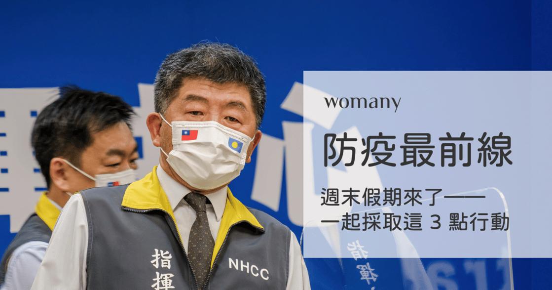 女人迷防疫最前線|今天就能開始的防疫行動 2 守則:別被高漲的確診人數嚇到了!