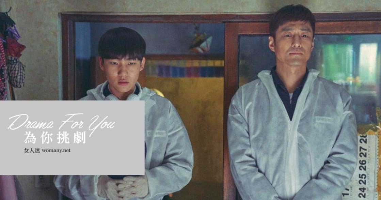 為你挑劇|韓劇《我是遺物整理師》:換位思考,有時便能看見不同的世界